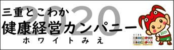 三重とこわか健康経営カンパニー2020(ホワイトみえ)